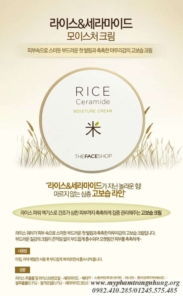 kem-duong-da-Rice-Ceramide-Moisture-Cream_2_result